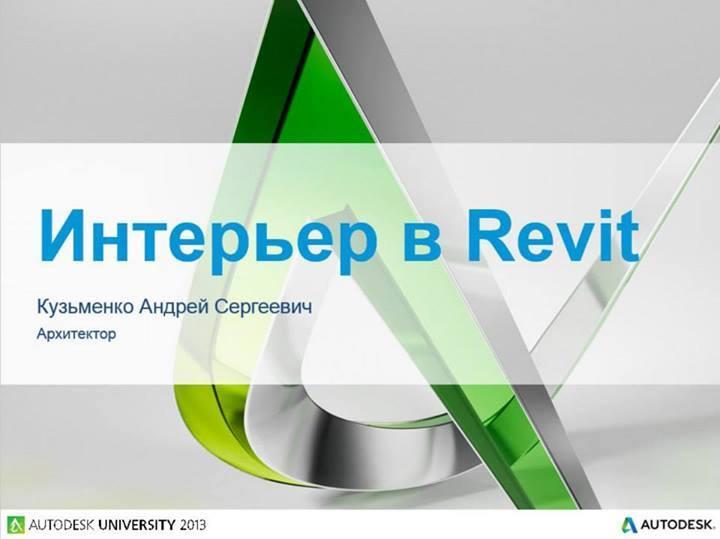 revit,autodesk,univercity,курсы REVIT,дистанционное обучение,e-learning, дистанционный репетитор