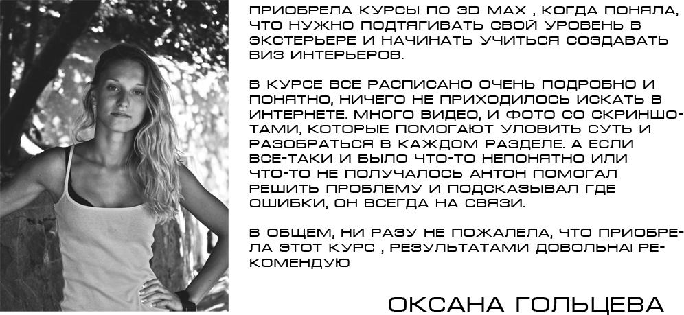 Оксана гольцева1